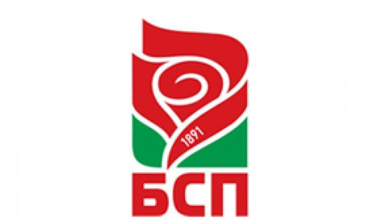 Проведе се отчетно-изборна конференция на БСП-Тополовград