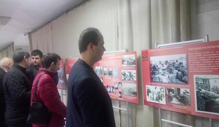 Хасковските социалисти с изложба 125 години Хасковска партийна