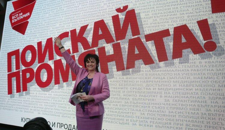 Корнелия Нинова подкрепи Елена Йончева в Хасково